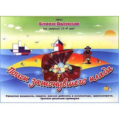 Альбом Блоки Дьенеша для Старших «Поиск затонувшего клада», Корвет