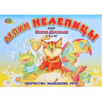 Альбом ЛЕПИМ НЕЛЕПИЦЫ (игры к блокам Дьенеша), Корвет