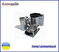 Хомут ремонтный 2 (упаковка 10шт)