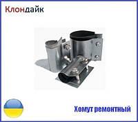 Хомут ремонтный 4 (упаковка 10шт)