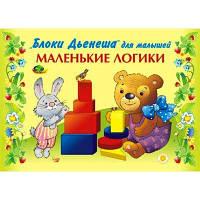 Альбом МАЛЕНЬКИЕ ЛОГИКИ (игры к блокам Дьенеша), Корвет, фото 1