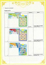 Оцінка відповідності (оформлення сертифіката типу і декларації) інтерактивних розвиваючих іграшок для дітей, фото 3