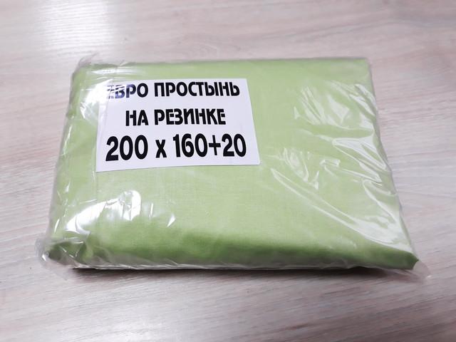 Простынь на резинке 160х200+20 см-71 салатовая