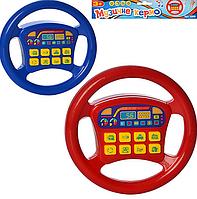Игрушечный детский руль.Музыкальная игрушка.Детский обучающий руль.