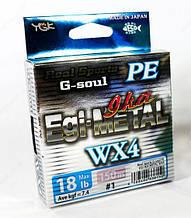 Плетеный шнур YGK G-SOUL Egi Metal 150м #1.0 18lb (7.4kg)