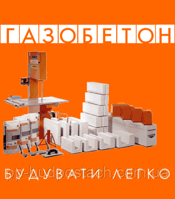 Подорожал Аэрок Обухов +15 грн/за куб с 23.07.12
