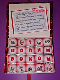 Шоколад на День Святого Николая с письмом
