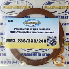 Ремкомплект фильтра грубой очистки топлива ЯМЗ-236/238/240