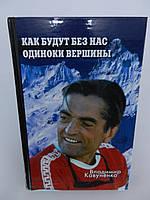 Б/у. Кавуненко В.Д. Как будут без нас одиноки вершины., фото 1