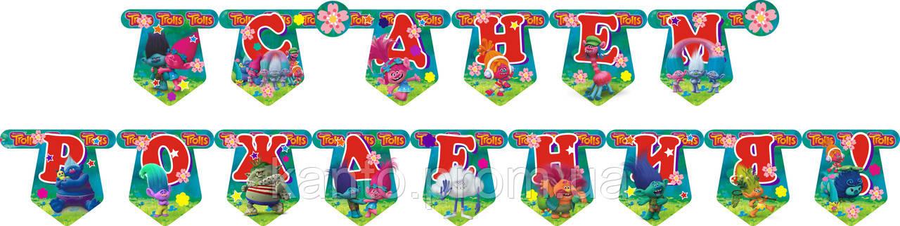 Бумажная гирлянда Тролли С Днем рождения