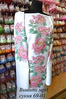 Заготовка на платье женское №69-01, фото 1