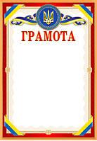 Грамота з гербом