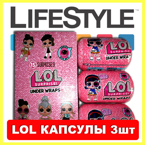 Игровой набор с куклой L.O.L. 17 моделей на выбор!  Куклы LOL (ЛОЛ) Капсулы 3 штуки в наборе YT6603 - Интернет магазин LifeStyle в Львове