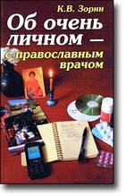 Об очень личном – с православным врачом. К. В. Зорин