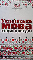 Українська мова. Енциклопедiя
