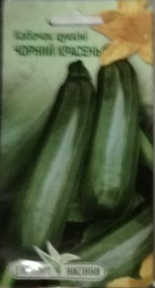 Семена кабачка Черный Красавец 20 шт.