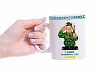 Чашка до Дня Збройних Сил України, фото 1