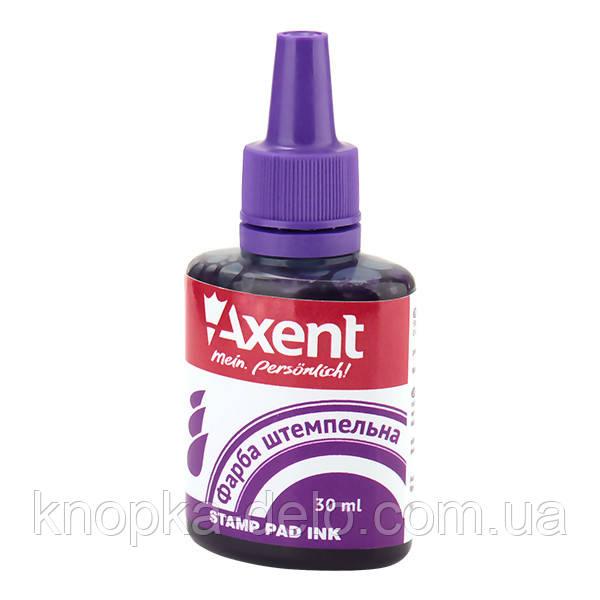Краска штемпельная Axent 7301-11-A 30 мл, фиолетовая