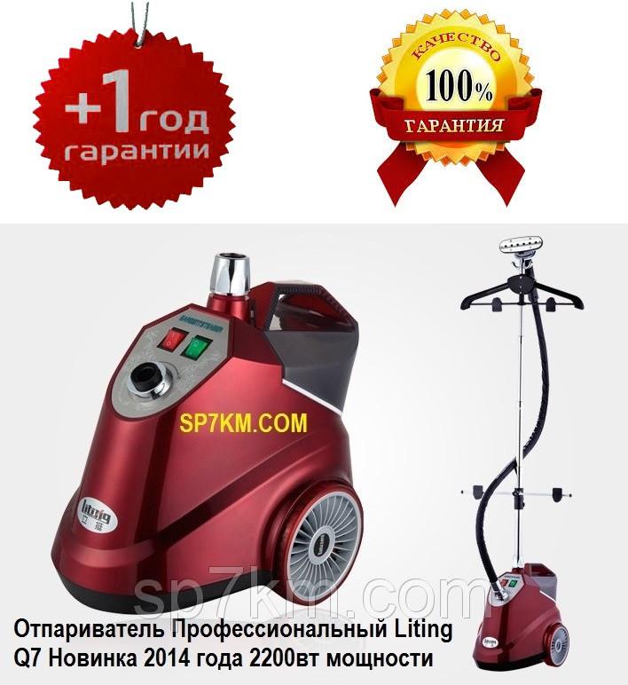 Отпариватель для одежды Профессиональный Liting Q7 Новинка 2014 года 2200вт мощности