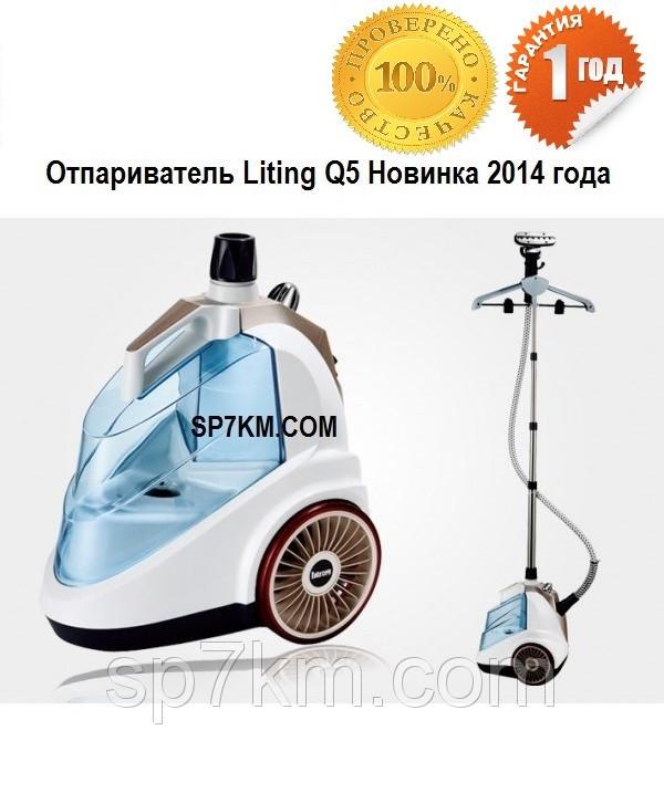 Отпаривательи для одежды Профессиональный Liting Q5 Новинка 2014 года