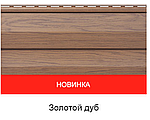 Стеновой виниловый сайдинг FaSiding WoodHouse Дуб золотой, фото 6