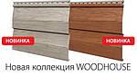 Стеновой виниловый сайдинг FaSiding WoodHouse Дуб золотой, фото 5