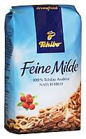 Кофе в зернах 100% Арабика Tchibo Feine Milde из Германии, 500 г