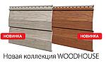 Фасадний вініловий сайдінг FaSiding WoodHouse Дуб морений, фото 8