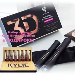 3D тушь Younique и набор помад Kylie Birthday Edition в подарок