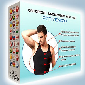 Ортопедическое белье ACTIVEMAX+