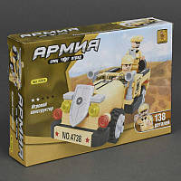 Игровой конструктор AUSINI армия 138 деталей (2-22414 -38603)