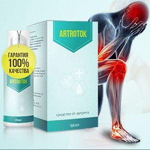 Artrotok - средство для суставов