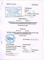 Реєстрація змін до технічних умов