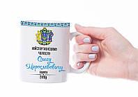 Чашка Найспортивнішому до Дня Збройних Сил України, фото 1