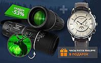 Монокуляр ночного видения и часы Patek Philippe Geneve в подарок, фото 1