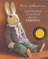 Дивовижна подорож кролика Едварда. Автор: Кейт ДіКамілло