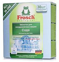 Таблетки для мытья посуды в посудомоечных машинах Frosch Сода 30 шт (ОРИГИНАЛ)