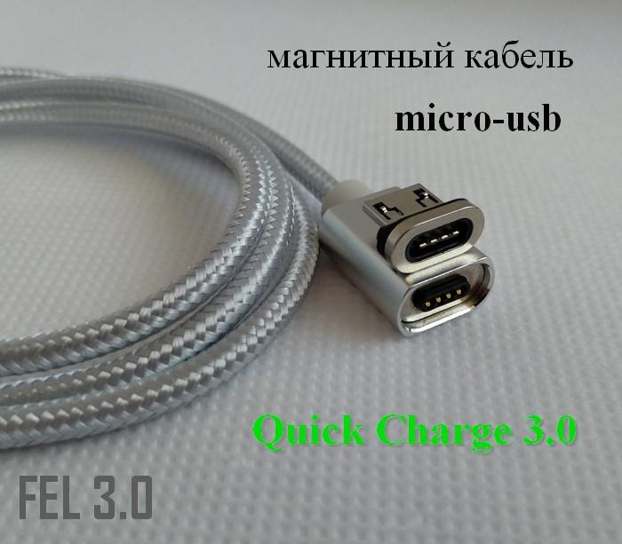 Магнитный кабель micro-usb FEL3.0, Essager 3A, серебристый 20 см