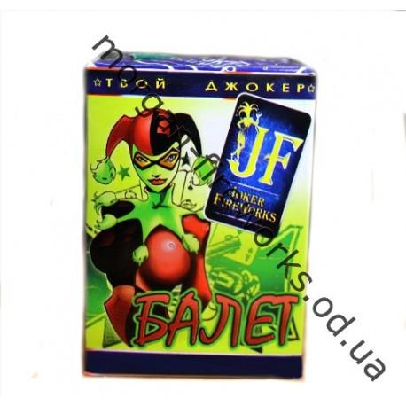 "Балет JFS1836 ""Джокер"""