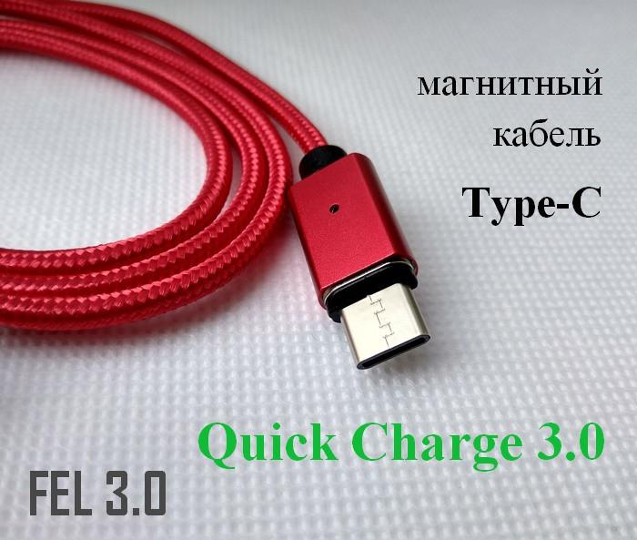 Магнитный кабель type-c FEL3.0, Essager 3A, 20 см, красный