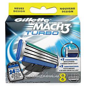 Gillette Mach3 Turbo 8 шт. в упаковке, Германия, сменные кассеты для бритья