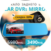 Зеркало-видеорегистратор Car DVRs Mirror, фото 1