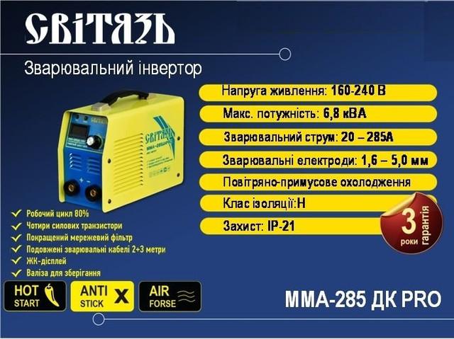 Сварочный инвертор Свитязь ММА-285ДК PRO