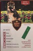 Капли Элит Зоо ELIT ZOO до 5 кг для щенков и котят 0.5 мл