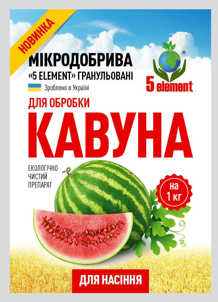 """Микроудобрение """"5 ELEMENT"""" для семян арбуза (на 1кг)"""