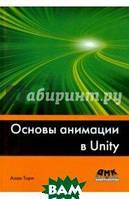 Торн Алан Основы анимации в Unity