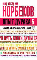 М.Норбеков Опыт дурака 5: ошибки, которые совершают люди