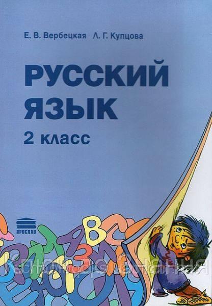 Русский язык 4 класс гдз е.в.вербецкая л.г.купцова