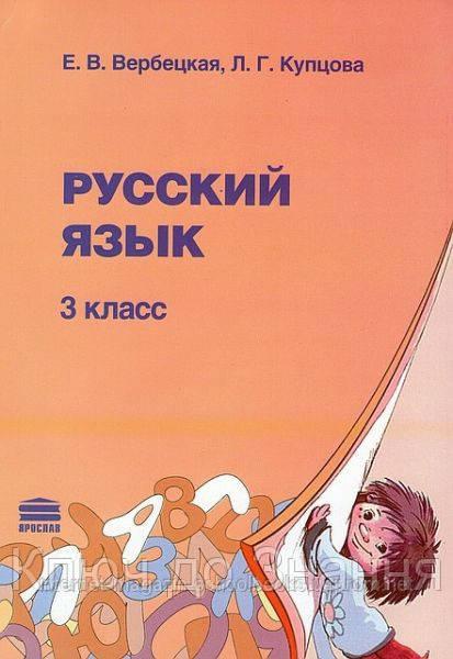 гдз русский язык 4 класс вербицкая купцова