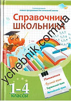 Справочник школьника. 1-4 классы. Математика, Украинский язык, Русский язык, Английский язык